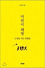 [오디오북] 어린이 해방