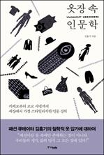 도서 이미지 - [오디오북] 옷장 속 인문학(1~6강)
