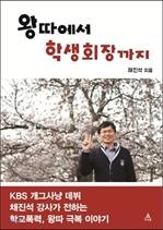 [오디오북] 왕따에서 학생회장까지 패키지(1~6강)