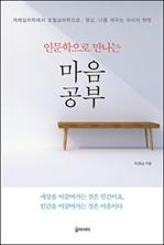 [오디오북] 인문학으로 만나는 마음공부