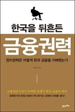 [오디오북] 한국을 뒤흔든 금융권력 패키지(1~6강)
