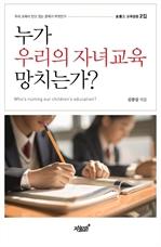 누가 우리의 자녀교육 망치는가?