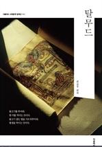 도서 이미지 - 〈더클래식 세계문학〉 탈무드 (한글판)