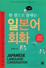 한 권으로 끝내는 일본어 회화