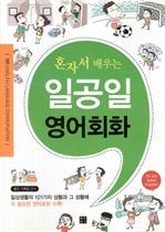 혼자서 배우는 일공일 영어회화