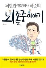 뇌혈관 전문의사 허준의 뇌졸중 이야기