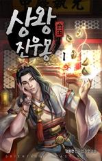 상왕 진우몽 1