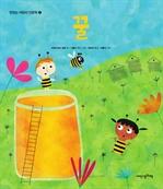 도서 이미지 - 맛있는 어린이 인문학 6 : 꿀