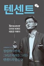 텐센트, 인터넷 세계의 새로운 지배자