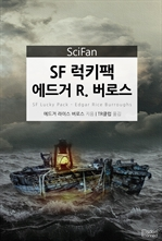 도서 이미지 - 〈SciFan 시리즈 71〉 SF 럭키팩 - 에드거 R. 버로스