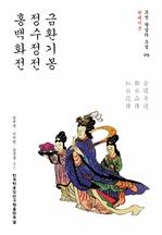 금환기봉 정수정전 홍백화전(현대어본)