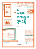 사이버 의사소통과 국어교육