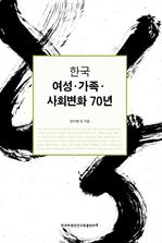 한국 여성 가족 사회변화 70년