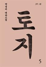 도서 이미지 - 토지 5: 박경리 대하소설