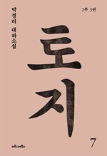 도서 이미지 - 토지 7: 박경리 대하소설