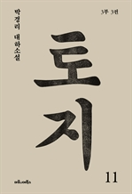 토지 11: 박경리 대하소설