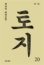 토지 20: 박경리 대하소설