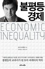 불평등 경제