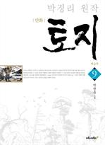 만화 토지 9