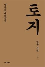 도서 이미지 - 토지 인물 사전