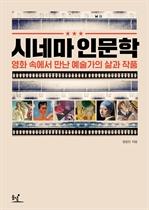 시네마 인문학