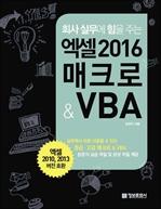 도서 이미지 - 회사 실무에 힘을 주는 엑셀 2016 매크로&VBA