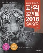 초보자도 쉽게 배우는 파워포인트 2016 길라잡이