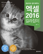 초보자도 쉽게 배우는 엑셀 2016 길라잡이