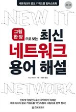 그림 한 장으로 보는 최신 네트워크 용어 해설