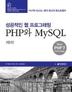 성공적인 웹 프로그래밍 (제5판)