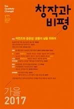 도서 이미지 - 창작과비평 177호(2017년 가을)