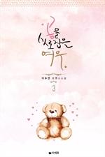 곰을 사로잡은 여우 3 (완결)