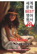 달과 6펜스 The Moon and Sixpence (세계 문학 BEST 영어 원서 231) - 원어민 음성 낭독!