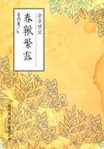 춘추번로(春秋繁露)