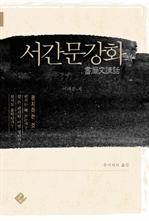 도서 이미지 - 서간문강화