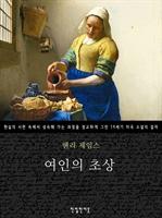 도서 이미지 - [오디오북] 여인의 초상