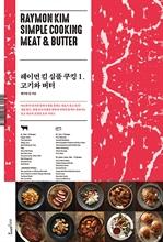 레이먼 킴 심플 쿠킹 1 (고기와 버터)