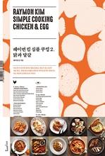 레이먼 킴 심플 쿠킹 2 (닭과 달걀)