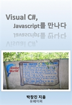 Visual C#, Javascript를 만나다
