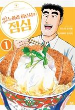 짱구 아빠 노하라 히로시의 점심 9
