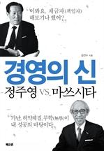 경영의신 정주영 VS 마쓰시타
