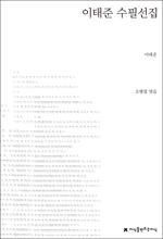도서 이미지 - 이태준 수필선집