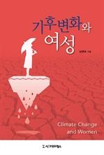 기후변화와 여성