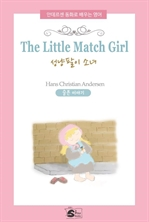 안데르센동화로 배우는 영어-The Little Match Girl(성냥팔이 소녀)