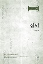 도서 이미지 - 진리가 무엇이냐 시리즈 - 4. 잠언