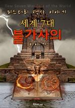 세계 7대 불가사의 이야기 (리커버 판: 미스터리 역사 스토리)
