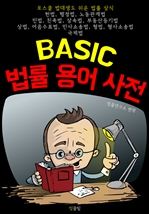 (BASIC) 법률 용어 사전