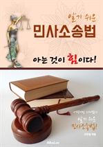 (알기 쉬운) 민사소송법: 아는 것이 힘이다!