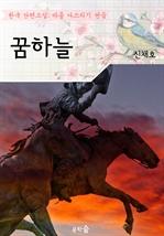 도서 이미지 - 꿈하늘 ; 신채호 (마음 다스리기 연습 - 한국 단편소설)
