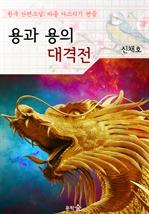 도서 이미지 - 용과 용의 대격전 ; 신채호 (마음 다스리기 연습 - 한국 단편소설)